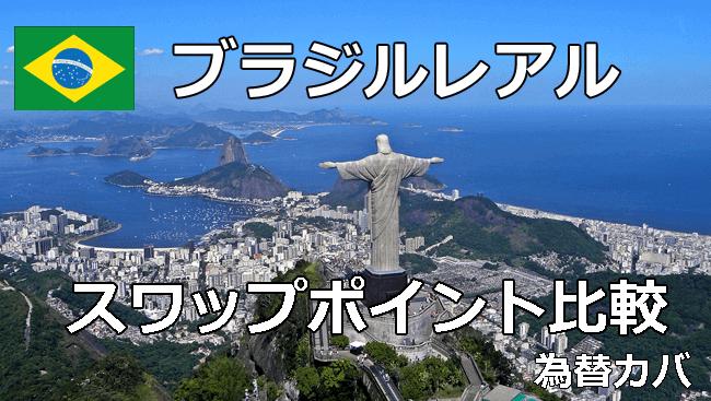 ブラジル レアル 円
